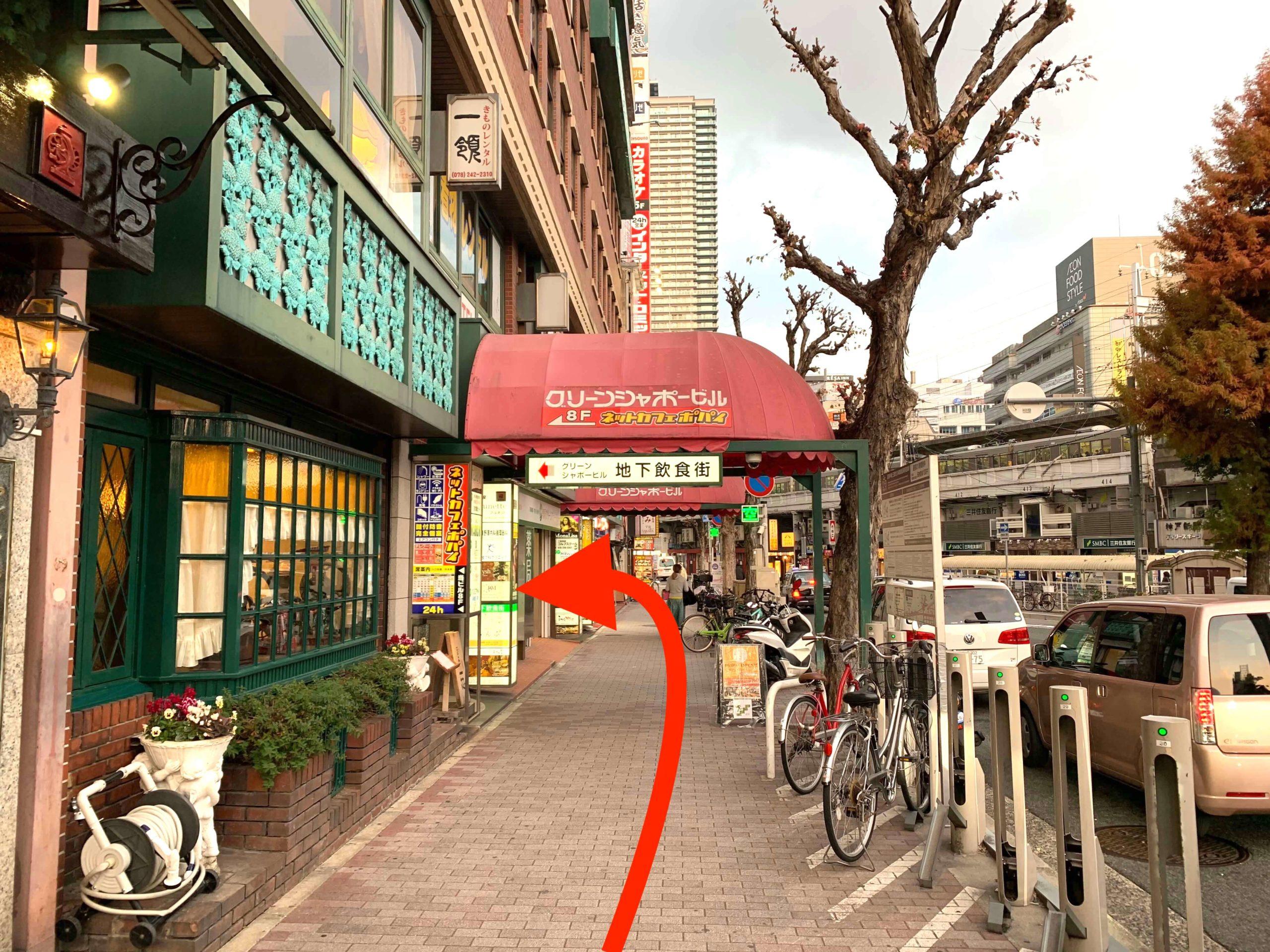 神戸店までのアクセス10